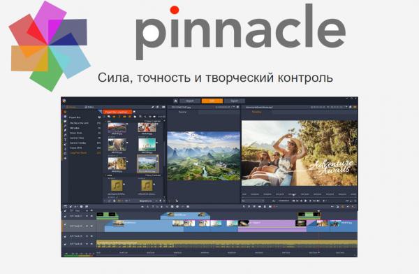 Обзор программы Pinnacle Studio на русском языке