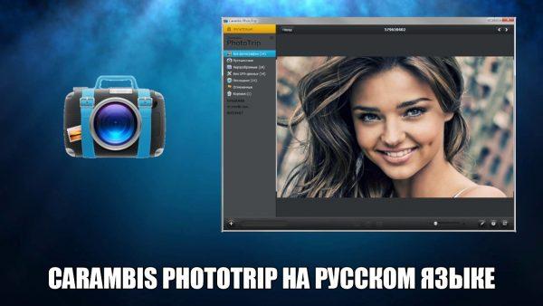 Обзор программы Carambis PhotoTrip на русском языке