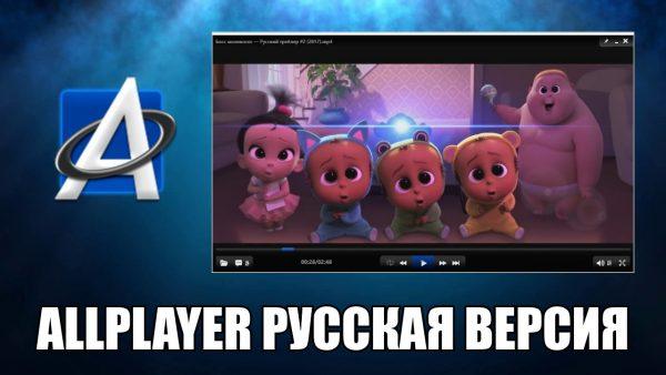 Обзор программы ALLPlayer на русском языке