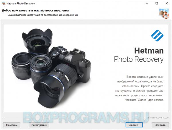 Hetman Photo Recovery русская версия