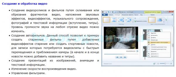 Функции программы Windows Movie Maker