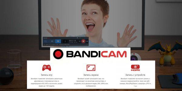 Обзор программы Bandicam русская версия
