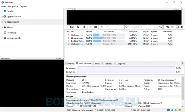 BitTorrent русская версия