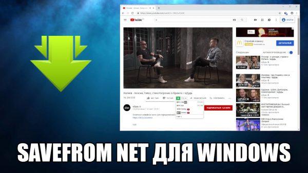 Обзор программы SaveFrom net на русском языке