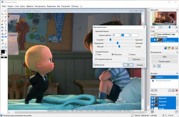 PixBuilder Studio для Windows