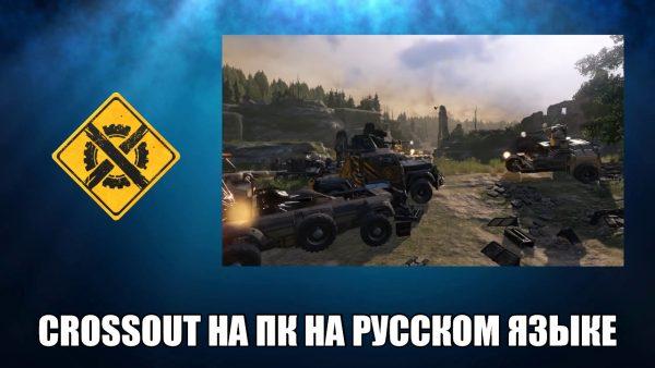 Обзор игры Crossout на русском языке