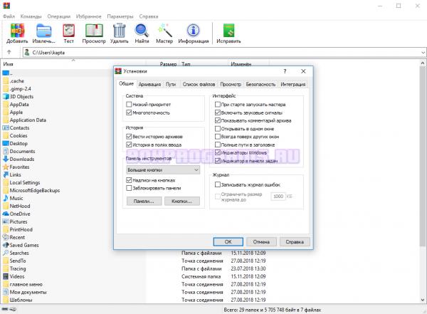 Winrar для Windows 7, 8, 10, XP