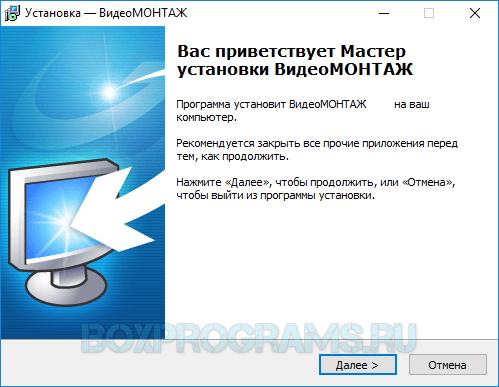 Установка программы Видеомонтаж на русском языке