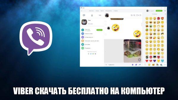 Обзор программы viber для пк на русском языке