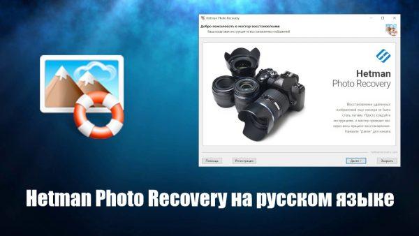 Обзор программы Hetman Photo Recovery на русском языке