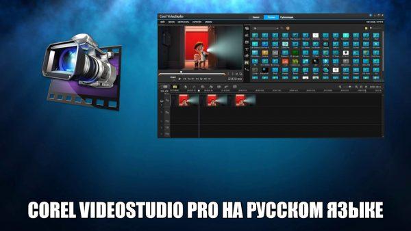 Обзор программы Corel VideoStudio Pro на русском языке