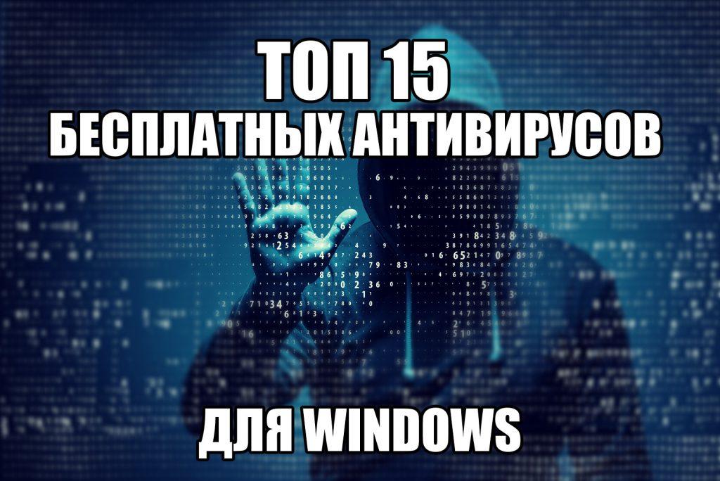 Обзор Лучших Бесплатных Антивирусов для Windows 10, 7, 8, XP, Vista