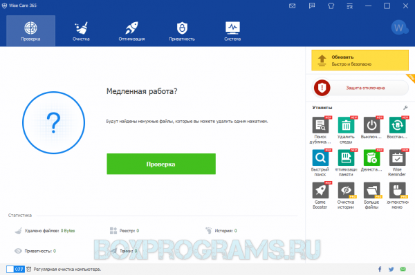 Wise Care 365 русская версия