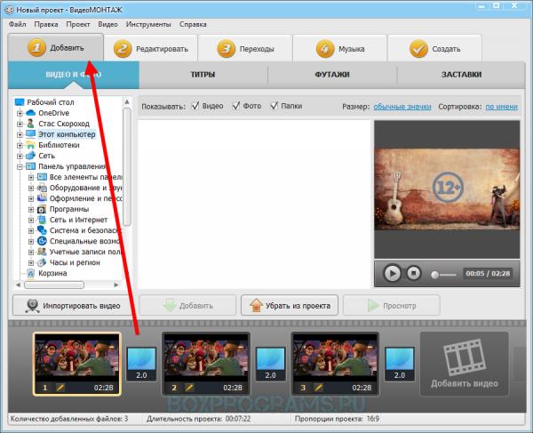 Видеомонтаж добавление файла