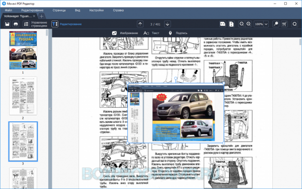 Movavi PDF Editor новая версия