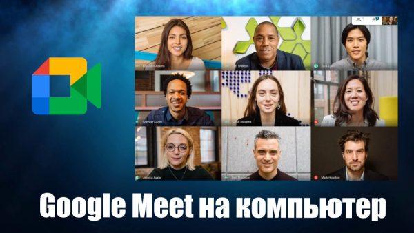 Обзор программы Google Meet на русском языке