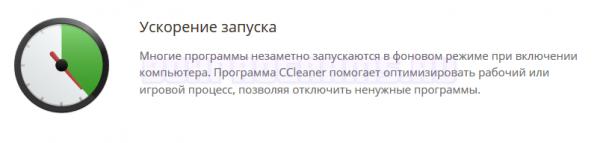 Ускорение запуска компьютера при помощи CCleaner