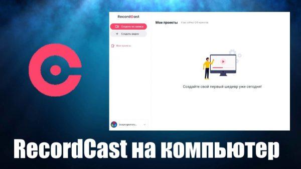 Обзор программы RecordCast на русском языке