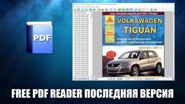 Обзор программы Free PDF Reader на русском языке