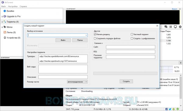 BitTorrent на русском языке