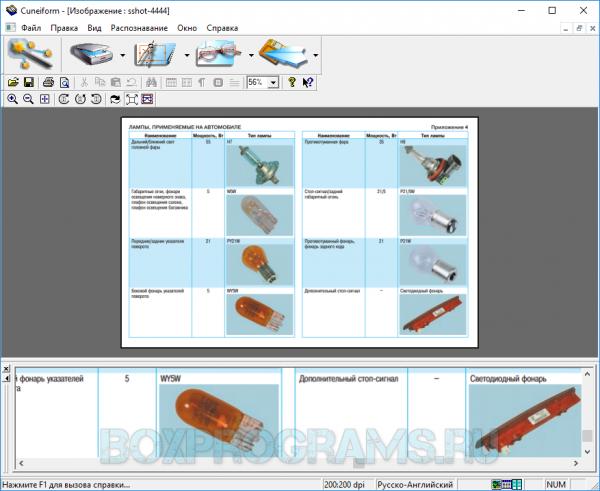 OCR CuneiForm русская версия для Windows 10, 7, 8, XP, Vista