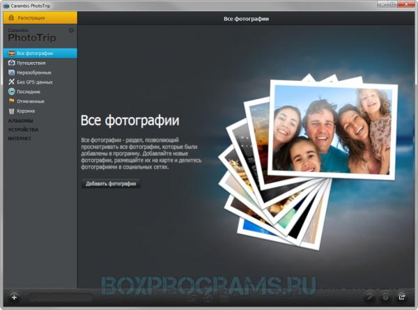 Carambis PhotoTrip для Windows 10, 7, 8, XP, Vista