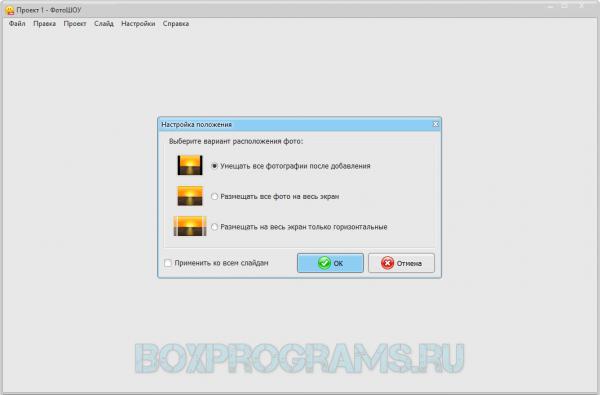 ФотоШОУ pro новая версия