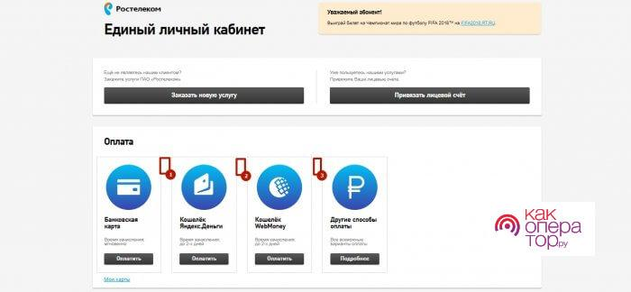 Как подключить интернет через домашний телефон Ростелеком