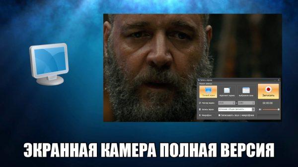 Обзор программы Экранная Камера на русском языке