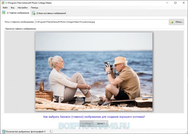 Picture Collage Maker русская версия
