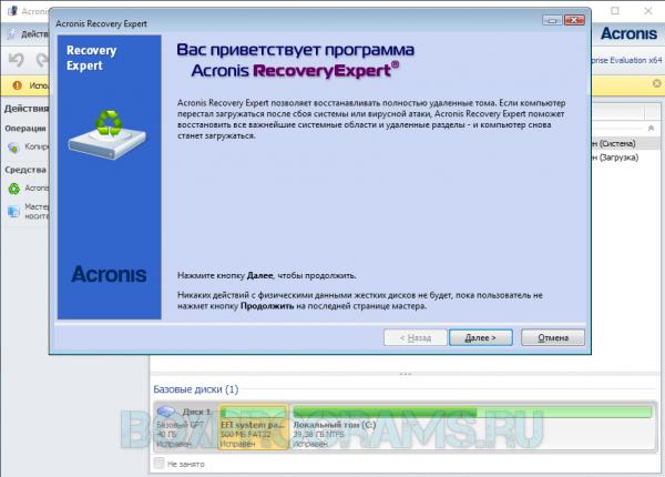 Acronis Disk Director на ПК