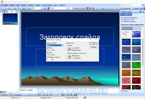Microsoft Office Powerpoint Viewer для Windows 7, 10, 8, XP, Vista