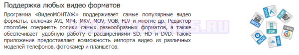Форматы файлов в программе Видеомонтаж