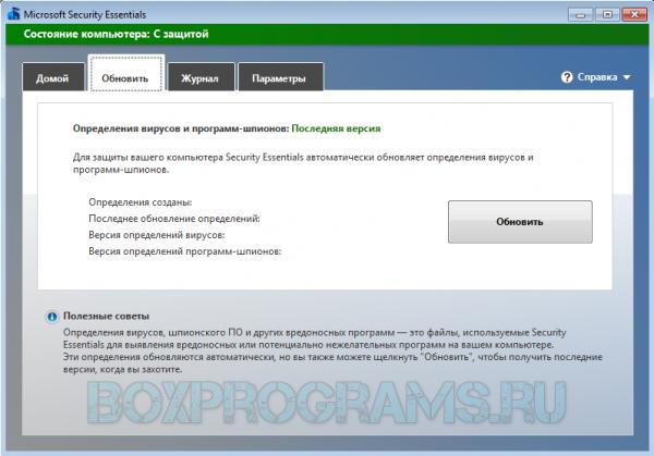Microsoft Security Essentials для Windows