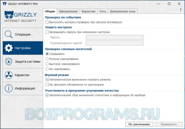 Антивирус Grizzly Pro для Windows