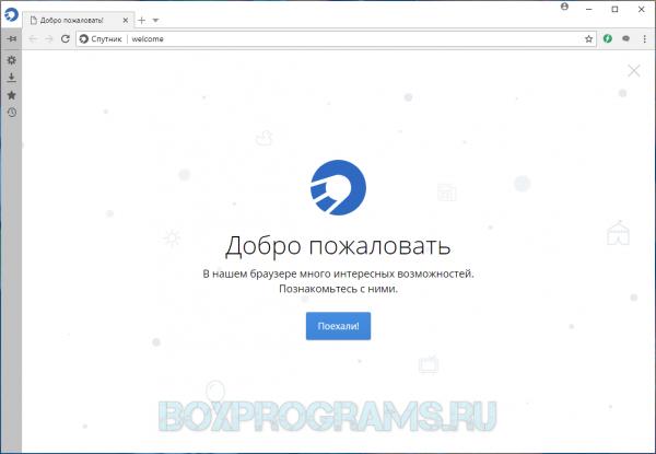 Спутник Браузер на русском языке