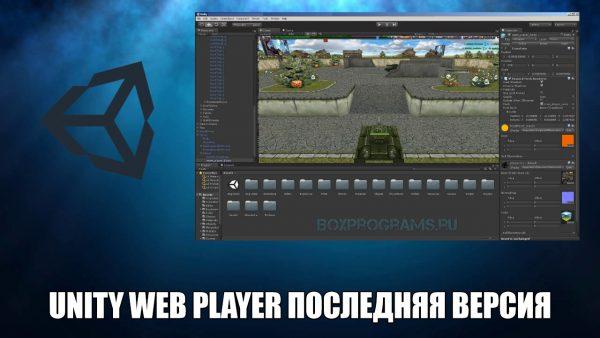 Обзор программы Unity Web Player на русском языке