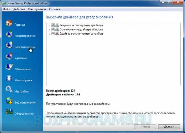 Driver Genius Pro для Windows 7, 8, 10, Xp, Vista