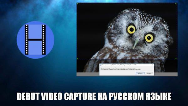 Обзор программы Debut Video Capture на русском языке