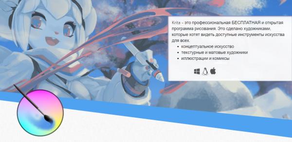 Обзор программы Krita на русском языке